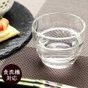 食洗機対応 丸玉 日本酒グラス おしゃれ グラス コップ 食...