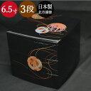 行楽・お正月・おせちに!日本製重箱 3段 6.5寸 5〜6人用 彩光てまり 内朱胴張三段重 北市漆器