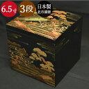 行楽・お正月・おせちに!日本製重箱 3段 6.5寸 5〜6人用 山水蒔絵(黒) 北市漆器