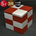 送料無料 重箱 おしゃれ 日本製重箱3段 5寸 3〜4人用 ...