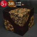 行楽・お正月・おせちに!日本製3段重箱 花丸春秋 5寸 3〜4人用 溜 北市漆器