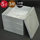 送料無料 重箱 おしゃれ 日本製重箱 3段 GIN5.0 3...