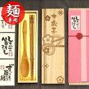 名入れ 御歳暮 麺専用 箸 スプーン セット 全3種 ギフト...