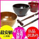 300円(税別)★木製汁椀・漆器...