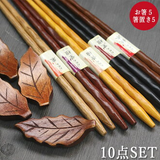 ★ 500 yen coupon distribution ★ 1, 001 Yen just a chopstick × chopstick bags set wooden chopsticks chopsticks rest / sale / %OFF// wooden tableware / athletic /fs3gm