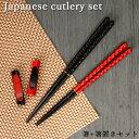 木製 夫婦箸 箸置き 赤 黒 ペア 4点�