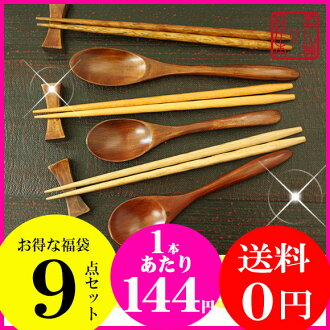 Spoons / chopsticks [bags] 5 book set spoons and cutlery / fork / translation / outlets / bags / sale / %OFF// wooden kitchen /fs3gm