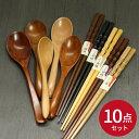 クーポン配布中 木の彫刻箸5膳と木のスプーン(大)5本セット...