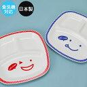 【単品】日本製 国産 電子レンジ・食洗機対応皿,ランチプレート,プレート新生活 新学期