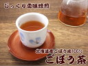 Burdock tea fs2gm 05P06may13 [marathon201305_health] from Hokkaido in what use is fragrant, and is easy to drink 100% of burdock skin from Hokkaido for an attendant of the health