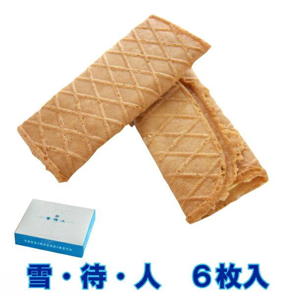 雪・待・人 (6枚入り) サクサクのクッキーに口どけの良いチョコレートをサンドしました (ゆきまちびと 雪待人) ホワイトデー スイーツ お返し お菓子 義理