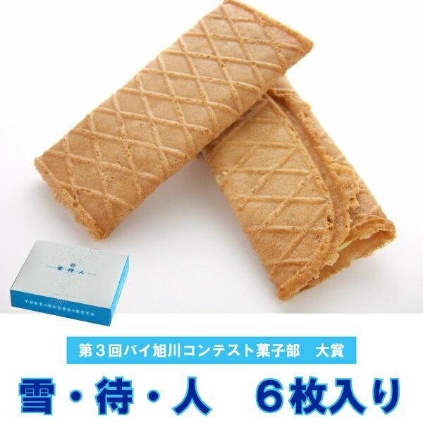 雪・待・人 (6枚入り) サクサクのクッキーに口どけの良いチョコレートをサンドしました (ゆきまちびと 雪待人)