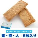 雪・待・人 (6枚入り) サクサクのクッキーに口どけの良いチョコレートをサンドしました (ゆきまちびと 雪待人) ホワイトデー ス..