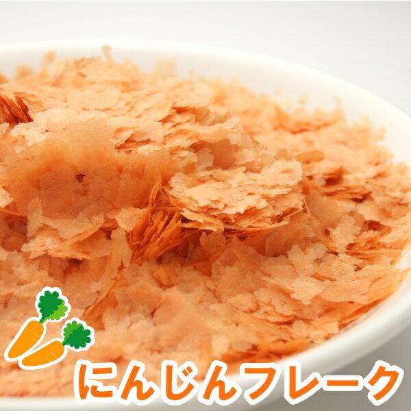 北海道にんじんフレークお徳用離乳食キッズベビーマタニティ授乳お食事ベビーフードおかず類おかゆ授乳お食