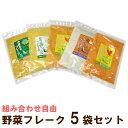 送料無料 北海道 野菜フレーク5袋セット 離乳食 キッズ ベビー マタニティ 授乳 お食