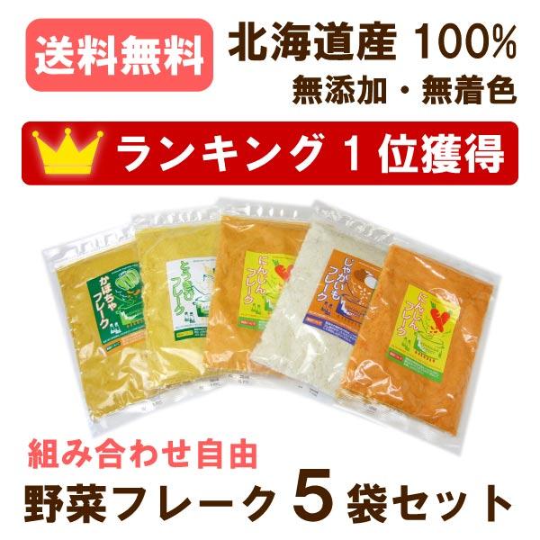 送料無料北海道野菜フレーク5袋セットキッズベビーマタニティベビー授乳お食事離乳食ベビーフードおかず類