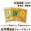 【お一人様一つまで】【送料込】お手軽 北海道野菜フレークセット05P03Dec16