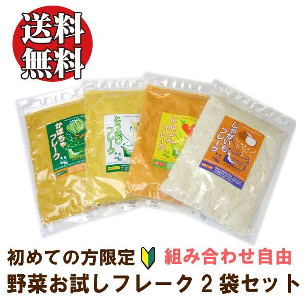 北海道野菜フレークお試し2袋セット(メール便)離乳食キッズベビーマタニティ授乳お食事ベビーフードおか