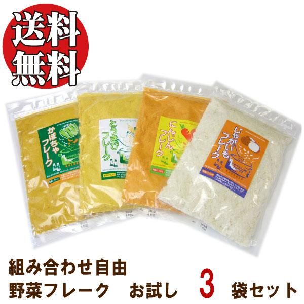 北海道野菜フレーク3種類お試しセット(メール便)離乳食キッズベビーマタニティ授乳お食事ベビーフードお