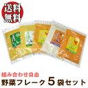 北海道 野菜フレーク5袋セット 乾燥