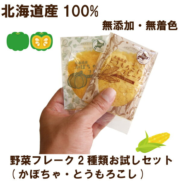 野菜フレーク2種類お試しセット(5g×8袋)キッズベビーマタニティベビー授乳お食事離乳食ベビーフード