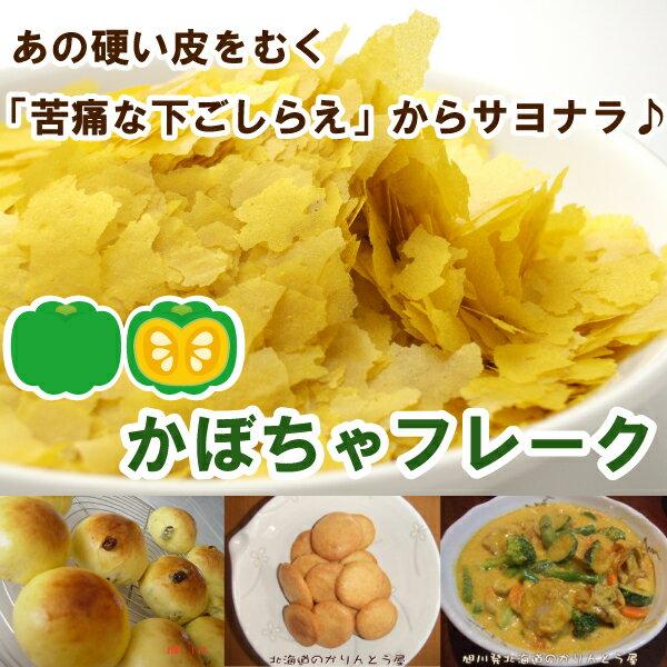 北海道かぼちゃフレークお徳用キッズベビーマタニティベビー授乳お食事離乳食ベビーフードおかず類離乳食野