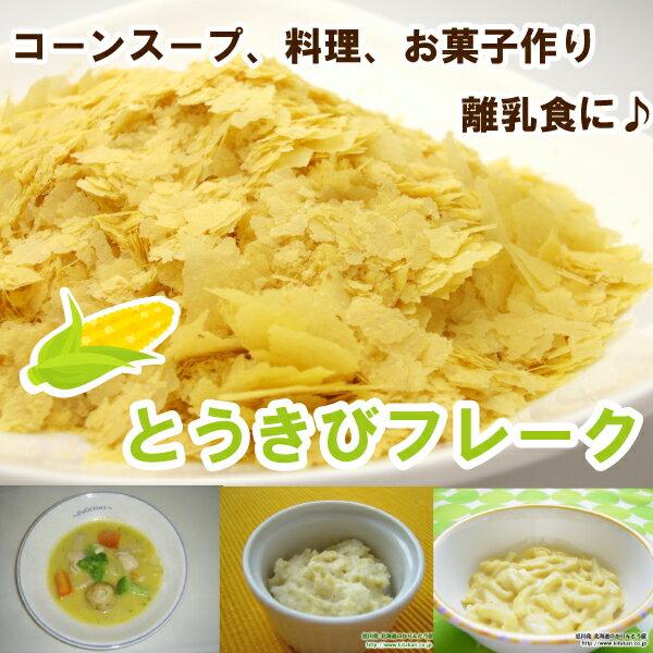 北海道とうきびフレークお徳用(とうもろこし)キッズベビーマタニティベビー授乳お食事離乳食ベビーフード