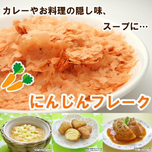 北海道にんじんフレークお徳用キッズベビーマタニティベビー授乳お食事離乳食ベビーフードおかず類離乳食野