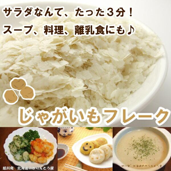北海道じゃがいもフレークお徳用キッズベビーマタニティベビー授乳お食事離乳食ベビーフードおかず類離乳食