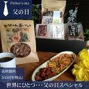父の日 ギフト 和菓子 人気No.2【世界にひとつ...