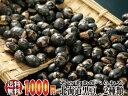 【送料無料 メール便】節分 豆まき そのままポリポリ食べられる北海道黒豆2種類セット北かり 三葉製菓株式会社