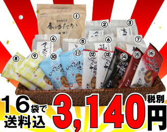 """Karinto and! Karinto ingredients are lots of 16 bags! Karinto image, change """"gone fishing ' karinto hell shipping included * Internet limited * packaging, chewy and no message cards"""