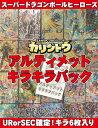 【UR確定】★スーパードラゴンボールヒーローズ アルティメッ...