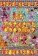 【数量限定】★ドラゴンボールヒーローズ ぷちアルティメットキラキラパック ★【UR1枚確定キラ計3枚】