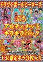 【数量限定】★スーパードラゴンボールヒーローズ ぷちアルティ...