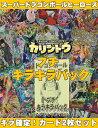 【ポイント消化!】スーパードラゴンボールヒーローズ★プチキラ...