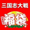 【売切御免】★三国志大戦3 スペシャル福袋2013★【SR3...