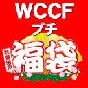 【売切御免】★WCCF プチ福袋2015★【キラ5枚+未開封5枚】