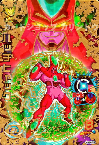 ドラゴンボールヒーローズ GM10弾 UR ハッ...の商品画像