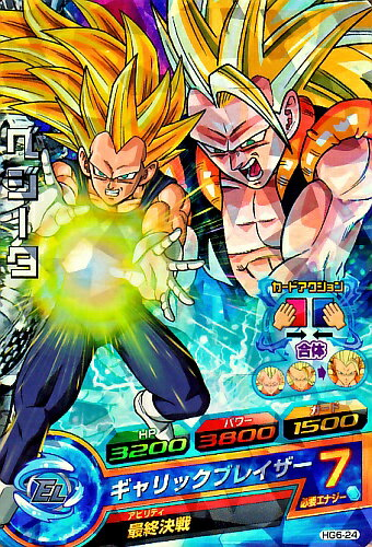 Carte Dragon Ball Z DBZ Dragon Ball Heroes Galaxy Mission Part 8 #HG8-14 Rare