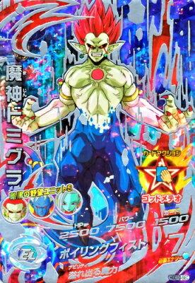 ドラゴンボールヒーローズ GDM10弾 UR HGD10-SEC 魔神ドミグラ 【魔強化】 【ボイリングフィスト】 【シークレットアルティメットレア】