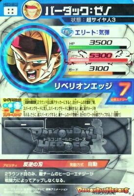 ドラゴンボールヒーローズ GDM3弾 UR HGD3-SEC2 バーダック:ゼノ 【リベリオンエッジ】 【シークレットアルティメットレア】