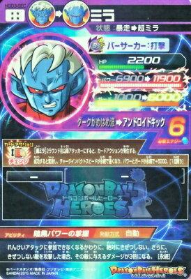 ドラゴンボールヒーローズ GDM3弾 UR HGD3-SEC ミラ 【アンドロイドキック】 【シークレットアルティメットレア】