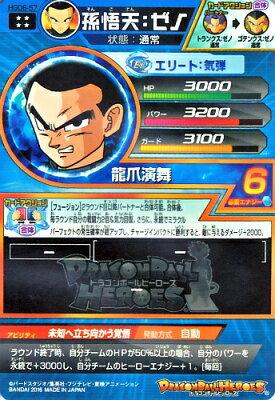 ドラゴンボールヒーローズ GDM6弾 UR HGD6-57 孫悟天:ゼノ 【龍爪演舞】 【アルティメットレア】
