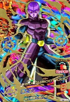 ドラゴンボールヒーローズ GDM8弾 UR HGD8-44 ヒット 【時とばし】 【アルティメットレア】
