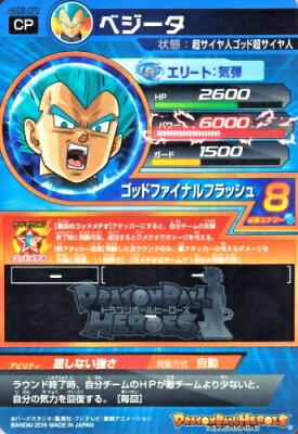 ドラゴンボールヒーローズ GDM8弾 CP HGD8-CP2 ベジータ 【ゴッドファイナルフラッシュ】 【キャンペーンカード】