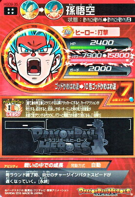 ドラゴンボールヒーローズ GDM9弾 UR HGD9-35 孫悟空 【10倍ゴッドかめはめ波】 【アルティメットレア】