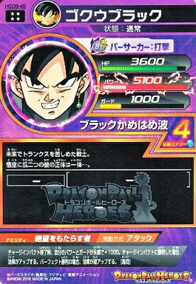 ドラゴンボールヒーローズ GDM9弾 UR HGD9-45 ゴクウブラック 【ブラックかめはめ波】 【アルティメットレア】