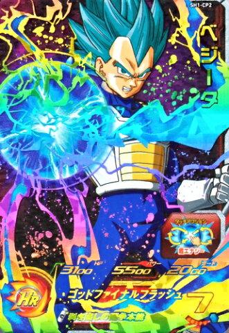 スーパードラゴンボールヒーローズ SDBH1弾 CP ベジータ (SH1-CP2)【ゴッドファイナルフラッシュ】【キャンペーンカード】