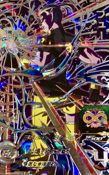 スーパードラゴンボールヒーローズ UM1弾 UR フュー (UM1-SEC3)【起爆式・本気玉】【シークレットアルティメットレア】